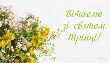 Поздравляем с праздником Троицы!