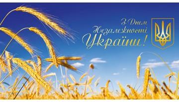 Поздравляем с наступающим Днём Независимости Украины!