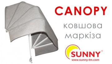 Новая маркиза CANOPY от SUNNY TM