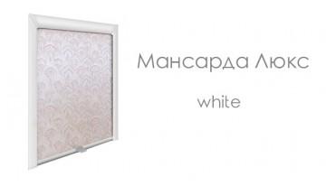 Мансарда Люкс в белом цвете дарит новые возможности!