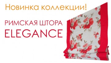 Новинка! Римская штора Elegance