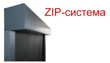 Коробная ZIP-система собственного производства