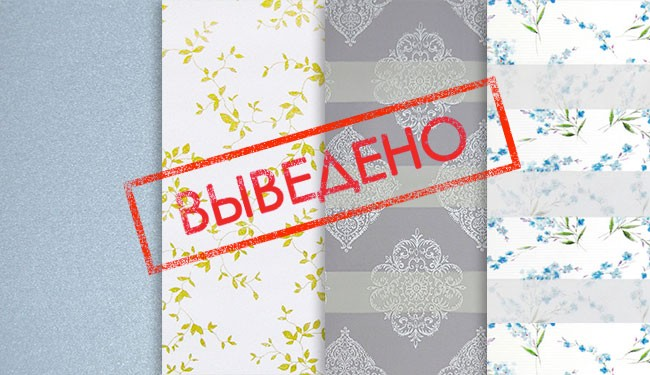 Ткани выведенные из коллекции