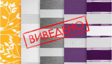 Вивід тканин з колекції для рулонних штор