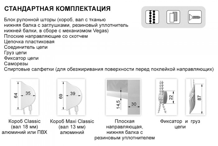 Classic, Maxi Classic