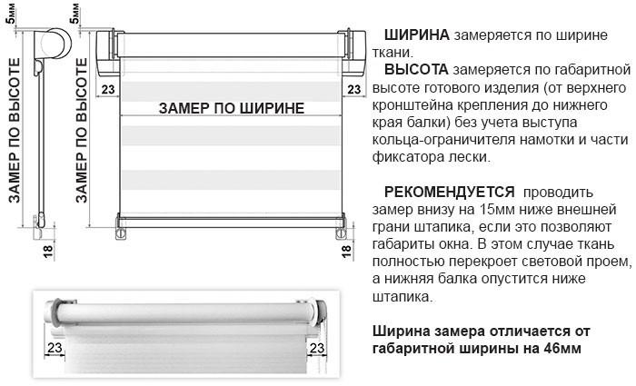 Замер системы DN-Mini Lux - img