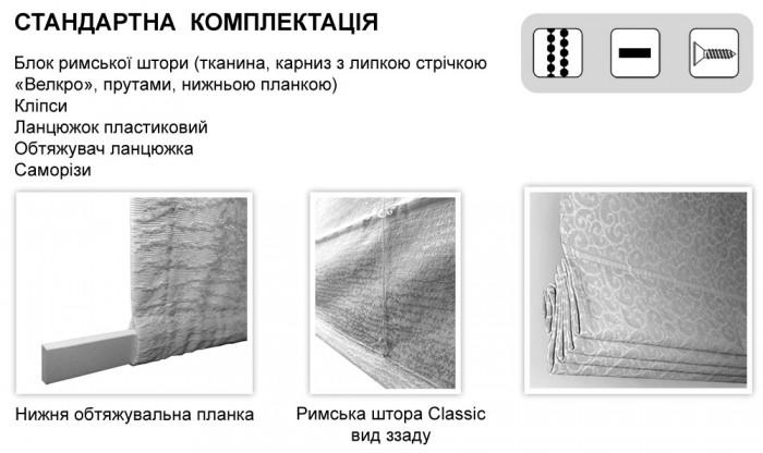 Римська штора Classic
