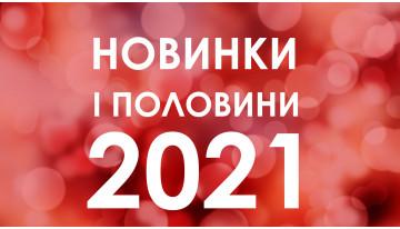 Огляд новинок за перше півріччя 2021