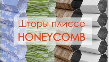 Видео-презентация штор плиссе HONEYCOMB