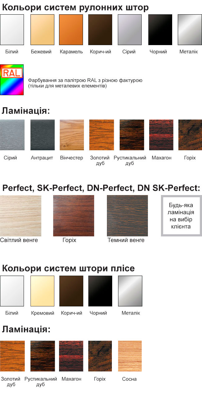 Colors and lamination systems